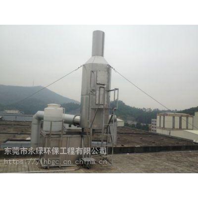 惠州废气处理设备电话