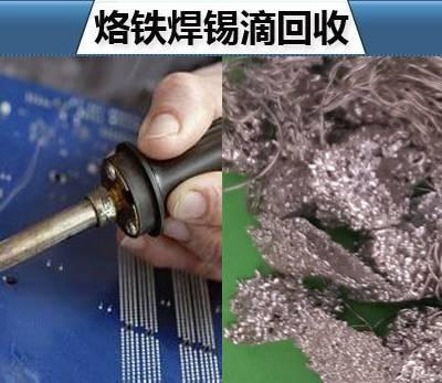 黄石市sn99.3cu0.7回收锡条锡块电话 锡渣怎么回收