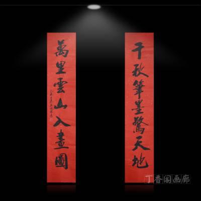 王旭球毛笔字书法对联定制条幅中堂挂画红纸黑字对联定写大字纯手工名家真迹