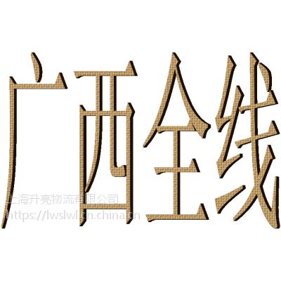 温州发货到广西武宣县货运中心龙湾托运部直达专线