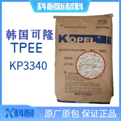 现货供应TPEE 硬度40D 韩国可隆KP3340
