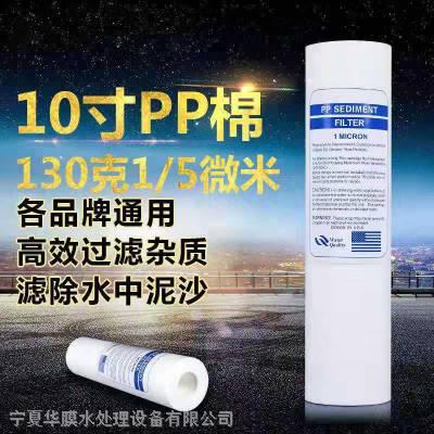 水处理净水设备10寸pp棉高透析反渗透熔喷滤芯高密中空纤维超滤膜