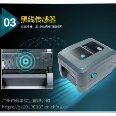 河北斑马110XI4条码打印机厂家零售