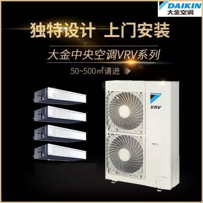 北京大金中央空调 家庭一拖四 变频多联机 大金中央空调厂家安装