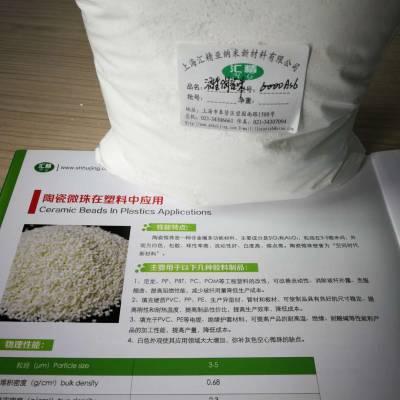 供应汇精复合改性陶瓷微珠用于橡塑增强改性