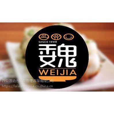 魏家凉皮加盟,国内快餐连锁加盟品牌