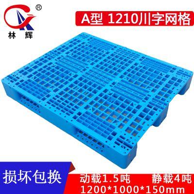 厂家货源塑料托盘 塑料防潮仓库托盘 A型1210川字网格托盘塑胶卡板 江苏林辉可定制