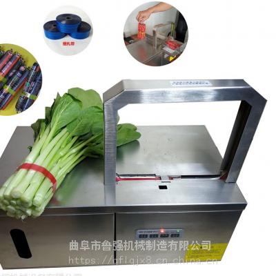 武汉连锁店超市绑菜机 LQ-12型青菜扎把机 蔬菜打捆机批发鲁强机械
