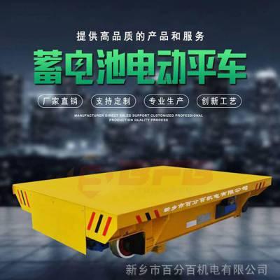 电动轨道电动平车 免维护蓄电池供电系列轨道平车KPX-20T转弯电动轨道平车