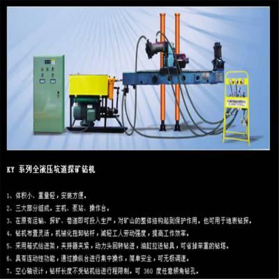 厂供KY6075坑道岩心钻机 全液压金属矿山勘探钻机 钢索取芯钻机