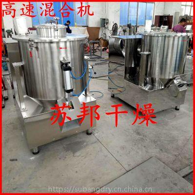 苏邦牌ZGH-350L 500L 1000L高速混合机 奶茶粉搅拌机 食品厂用立式混合机