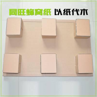 纸托盘-同旺蜂窝纸-争创环保-纸托盘生产厂家