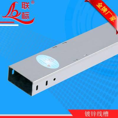镀锌线槽规格-联标桥架来电咨询-贺州镀锌线槽