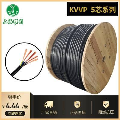 KVVP5芯系列 国标铜芯绝缘耐火信号屏蔽控制电缆 厂家直销