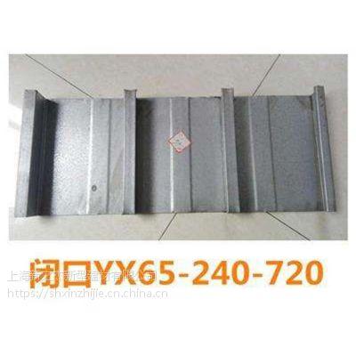 上海厂家直销YXB65-240-720型闭口楼承板