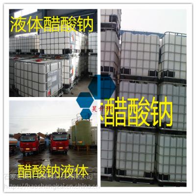 乙酸钠液体石家庄工厂,醋酸钠溶液,醋酸钠01122