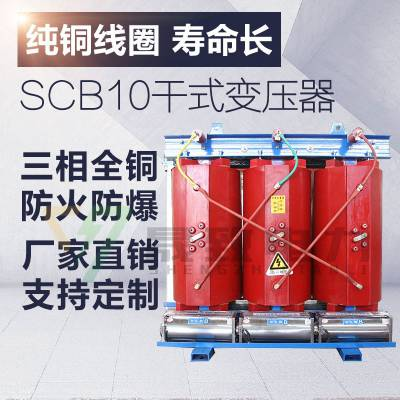 晟致电力 10KV级干式变压器 SCB10-200kva干式变压器 全铜材质、价格优惠