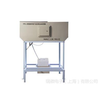 辐射环境干湿沉降仪FPS-2