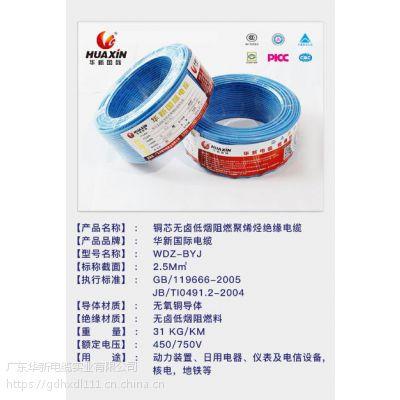 低烟无卤防辐照电缆线WDZB-BYJF2.5mm2