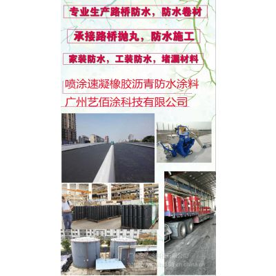 知名品牌HM-1500桥面防水涂料