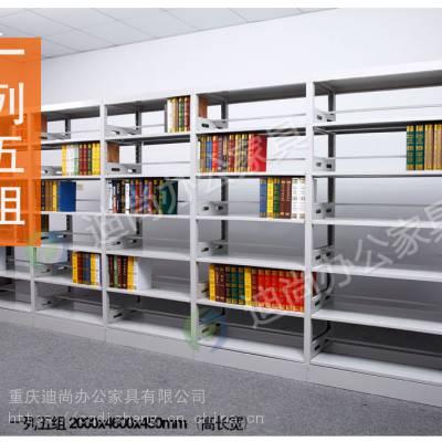 迪尚钢制书架_单双面书架_双柱双面书架_学校图书馆书架 可定做