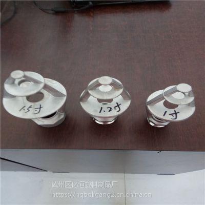 不锈钢三溅式冷却塔喷头批发价格 外螺纹连接 冀州亿恒