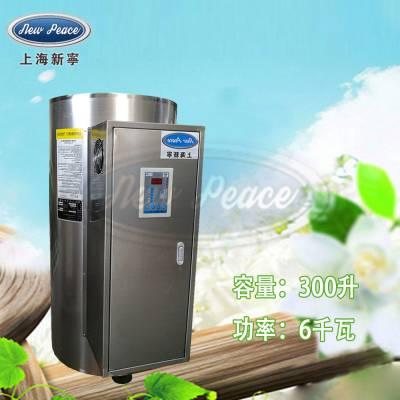 工厂直销容量300升功率6000瓦贮水式电热水器电热水炉