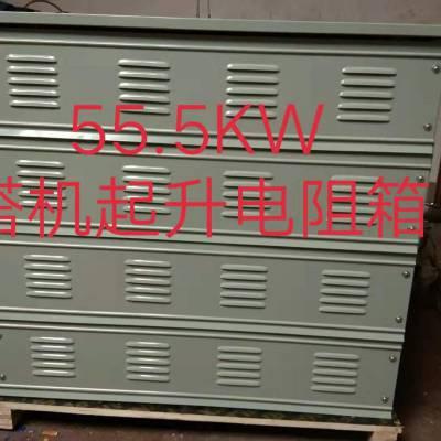 行车RQ52-280S-6/8Y电阻器主副勾起升63KW电机
