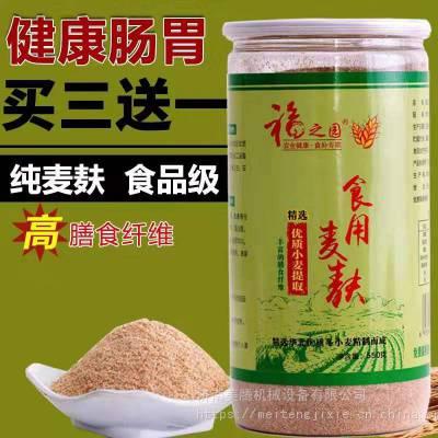 西藏美腾机械明安旭魔芋营养粉冲剂设备红豆薏米粉饱腹粥机器全自动生产线服务周到
