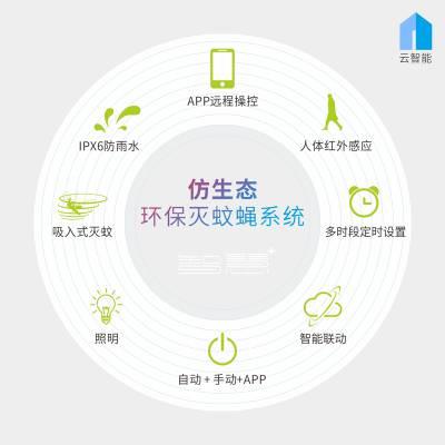 高科达H-X5(APP智能版)仿生态环保户外灭蚊灯
