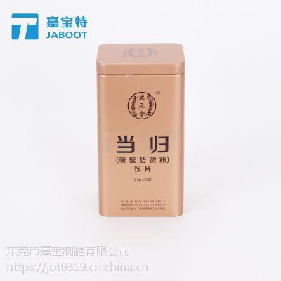 当归粉铁盒定制 方形铁皮石斛粉金属马口铁盒 中药粉剂铁罐
