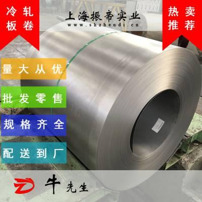【零售+批发】0.50mm~2.5mm厚HC340LA冷轧板卷 定尺加工 配送到厂 上海