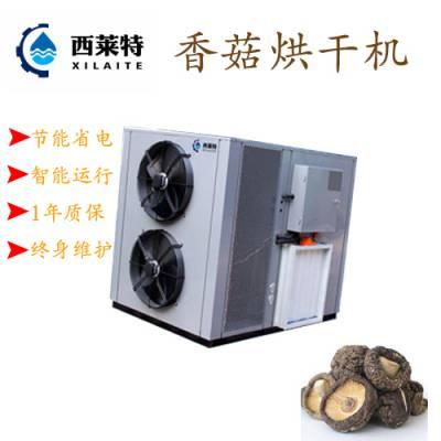 香菇热泵烘干机 节能香菇烘干机 香菇烘干设备 厂家直销