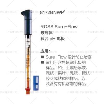 【美国奥立龙 】8172BNWP Ross Sure-Flow复合pH电极