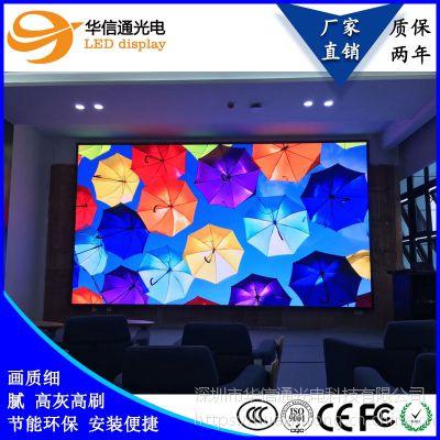 大型会议室信息发布室内P2.5全彩色LED显示屏医院墙面电子广告宣传屏模组拼接华信通