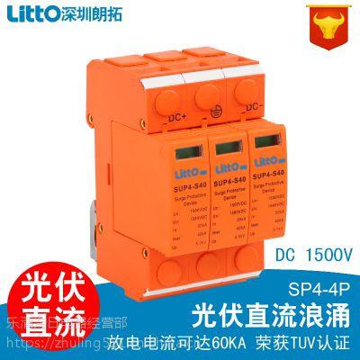 LTUP6C-80 4P浪涌保护器4P40KA 一级二级防雷 通信避雷器标准功率电涌保护器