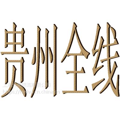 龙湾到贵州紫云县的托运部