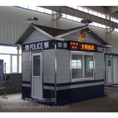 郴州执法警务站图片报价-怀化警务亭可移动的样式-找达弘制品