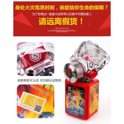 厂家批发国标3C认证的浙安牌过滤式消防自救呼吸器 消防逃生面具 火灾逃生面具