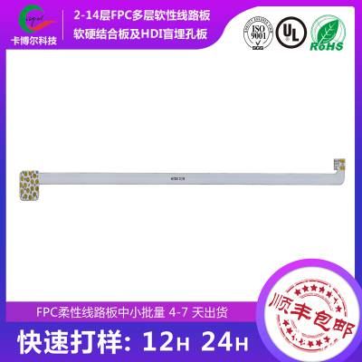 深圳FPC灯条板厂家_灯条FPC软板价格