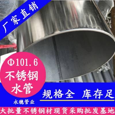 酒店升级改造选用316不锈钢水管_DN100大口径进水用不锈钢水管