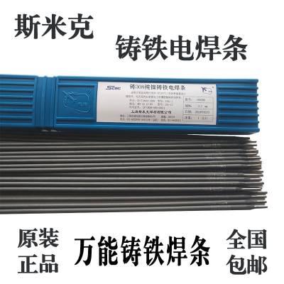 生铁焊条Z308纯镍铸铁焊条焊芯Z408厂家
