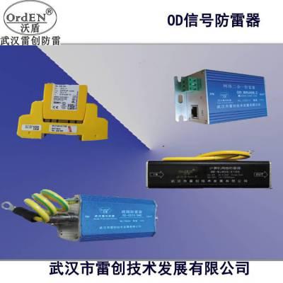 CXC06-B/MF西岱尔视频BNC信号防雷器,摄像机BNC接口防雷