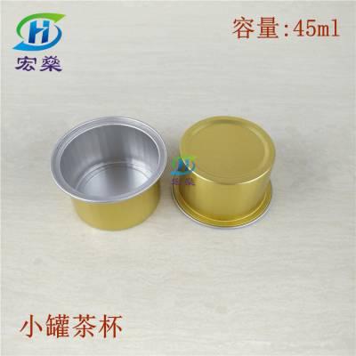 50g小罐茶叶杯 金色铝箔密封灵芝孢子粉杯 黑枸杞蜂蜜罐护理发膜罐 一次性环保可降解