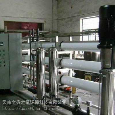云南纯水设备 昆明中型反渗透装置 云南工业纯水设备厂家