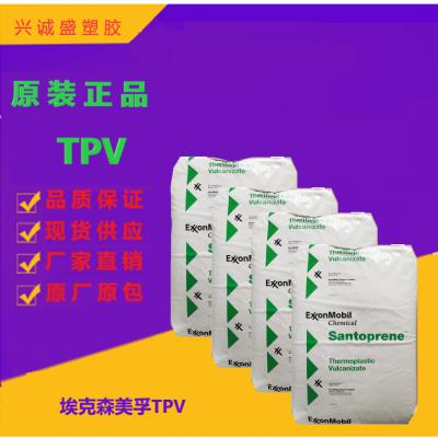 TPV/ 美国埃克森美孚/201-55/阻燃 管道 电子原件 汽车部件 可着色 tpv原料