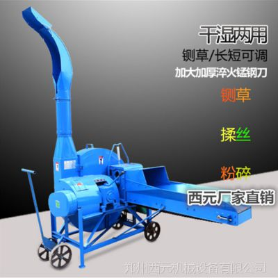 西元新型秸秆青贮铡草机 养牛羊揉丝机 两用切草机