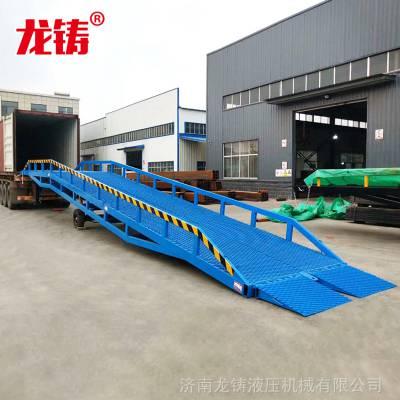 厂家直销6 8 10 12吨手动液压升降叉车装卸平台 移动式登车桥