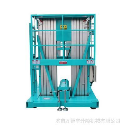 厂家批发铝合金升降机 单柱铝合金升降平台 双柱L8200-2升高8米济南万博丰升降机械