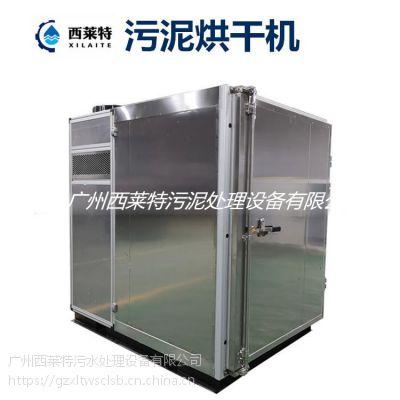 污泥热泵干化机厂家生产节能设备
